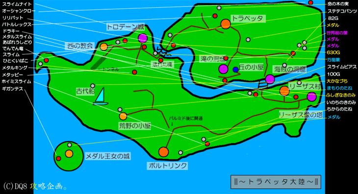 ドラクエ 8 攻略