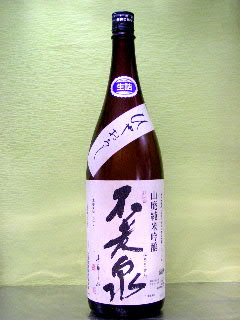 不老泉 山廃仕込純米吟醸 ひやおろし 1.8L