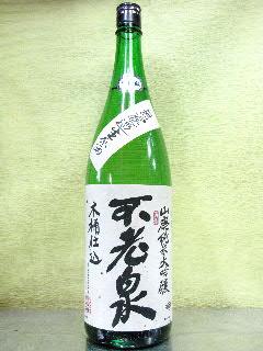 不老泉 山廃純米吟醸 うすにごり生原酒 28BY 1.8L