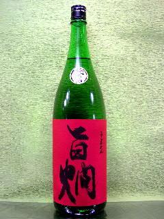 不老泉 旨燗 山廃純米 1.8L