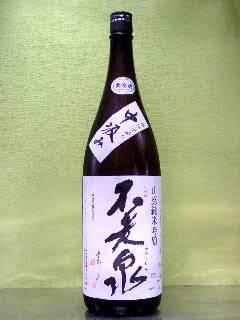 不老泉 山廃 純米吟醸中汲み無濾過生原酒 1.8L