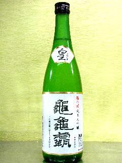 亀亀覇 皇 亀の尾 純米吟醸 720ml