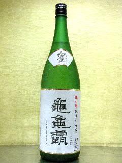 亀亀覇 皇 亀の尾 純米吟醸 1.8L