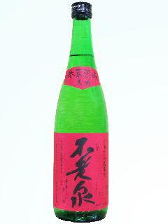 不老泉 山廃仕込 特別純米原酒 参年熟成 720ml