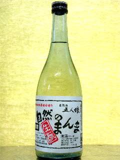 五人娘 純米酒 自然のまんま 無ろ過生原酒 720ml