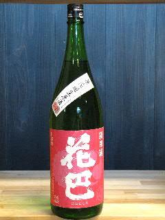 花巴 速醸無添加純米 無濾過生原酒 30BY 1.8L