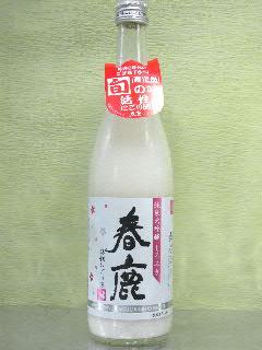 春鹿 純米大吟醸 しろみき 活性にごり生酒 720ml