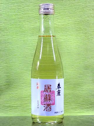 春鹿 延壽 屠蘇酒 300ml
