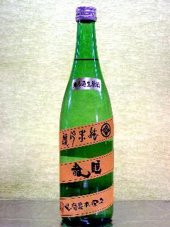睡龍 純米吟醸 無濾過生原酒 29BY 720ml