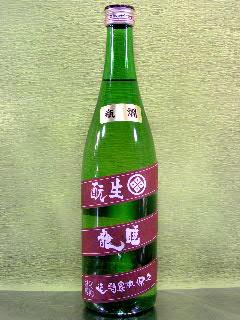 睡龍 生もと純米酒 720ml
