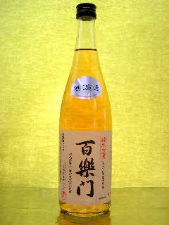 百楽門 純米古酒 1997酒造年度醸 720ml
