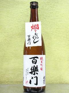 百楽門 純米吟醸 備前雄町60% 720ml