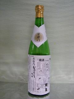百楽門 濁酒 生酒 29BY 500ml