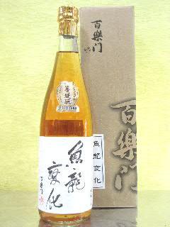 百楽門 菩提もと純米 大古酒 魚龍変化 2003年 720ml