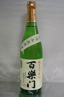 百楽門 純米大吟醸 雄町50 中汲み生原酒 29BY 1.8L