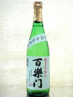 百楽門 純米大吟醸 雄町50 中汲み生原酒 29BY 720ml