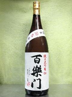 百楽門 純米大吟醸 備前雄町50% 1.8L