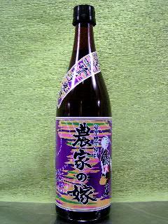 農家の嫁 紫芋 炭火焼芋焼酎 25度 720ml