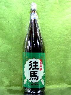 往馬 純米吟醸生原酒 30BY 1.8L