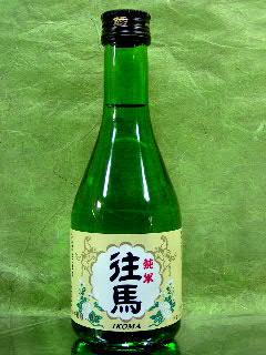 往馬 純米酒 300ml