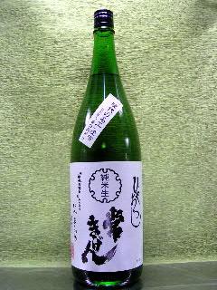 常きげん ひやおろし 純米生詰 1.8L