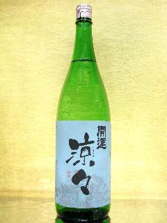 開運 涼々 純米酒 1.8L
