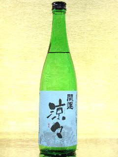 開運 涼々 純米酒 720ml