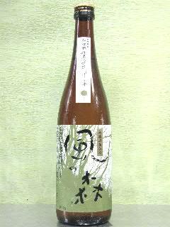 風の森 純米大吟醸 秋津穂50% しぼり華 720ml