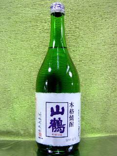 山鶴 吟醸粕取焼酎 25度 720ml