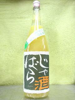 じゃばら酒 10度 1.8L