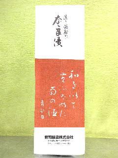 菊司 造り酒屋の奈良漬 きゅうり 250g
