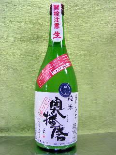 奥播磨 純米すくい汲み活性にごり酒 30BY 720ml