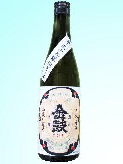 金鼓 山廃本醸造火入原酒 15BY 720ml