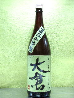 大倉 特別純米オオセト60%無濾過生原酒 29BY 720ml