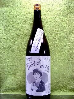 るみ子の酒すっぴん 純米無濾過あらばしり生原酒 1.8L