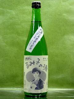 るみ子の酒すっぴん 純米無濾過生原酒 29BY 720ml