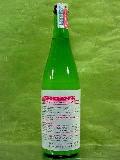 るみ子の酒 特別純米 活性濁り生原酒 29BY 720ml