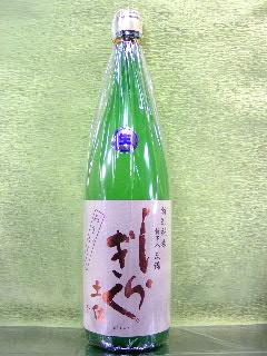 土佐しらぎく 特別純米八反錦 おりがらみ生 30BY 1.8L