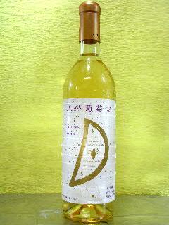 天然葡萄酒 白 辛口 720ml