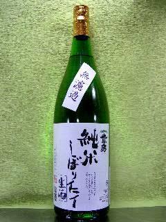 鷹勇  純米しぼりたて生酒 30BY 1.8L