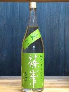 篠峯 愛山 純米 無濾過生酒 29BY 1.8L