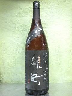 篠峯 純米大吟醸 雄町 中取り生酒 Type-M 29BY 1.8L