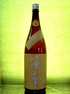 篠峯 遊々 山田錦純米 無濾過生酒 29BY 1.8L