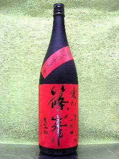 篠峯 愛山 純米大吟醸 無濾過生原酒 30BY 1.8L