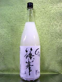 篠峯 もろみ 純米吟醸 活性にごり酒 1.8L