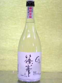 篠峯 もろみ 純米吟醸 活性にごり酒 720ml