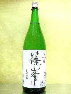 篠峯 上々 純米 1.8L