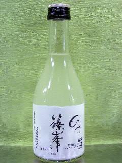 篠峯 もろみ 純米吟醸 活性にごり酒 300ml