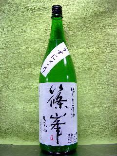篠峯 純米生原酒 うすにごり 30BY 1.8L