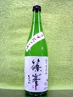 篠峯 純米生原酒 うすにごり 29BY 720ml